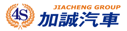 加誠汽車 – Jiacheng Group