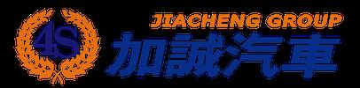 加誠汽車 – Jiacheng Group